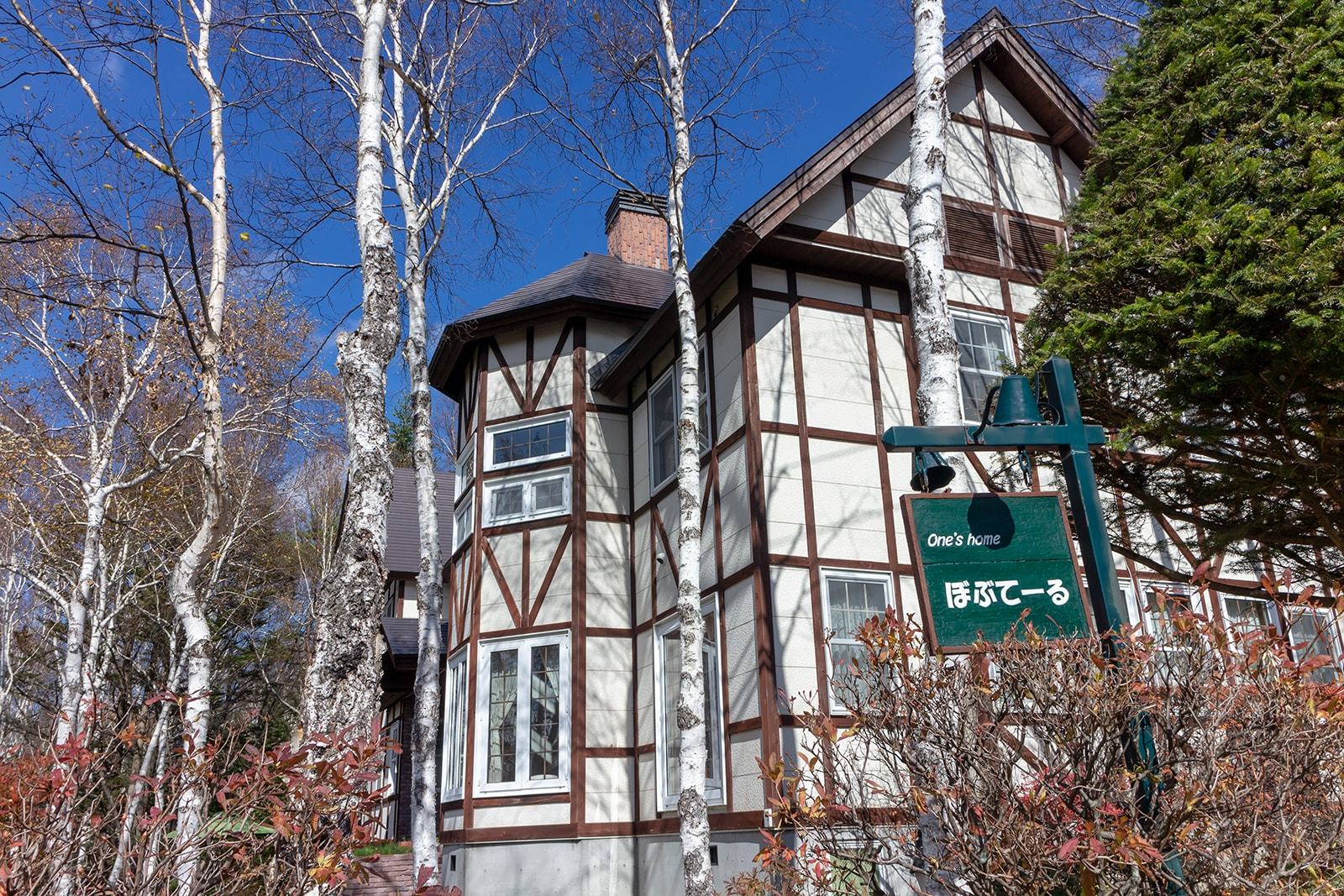 One's home=故郷をコンセプトにした白樺高原の宿泊施設