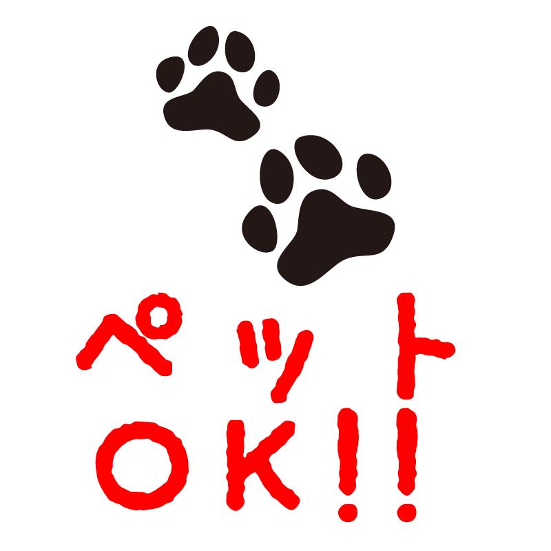 ペット同伴OKの施設