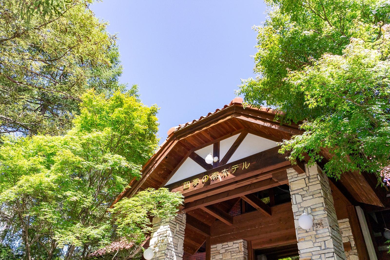 四季の森ホテル:大自然に囲まれた優雅なリゾートホテル