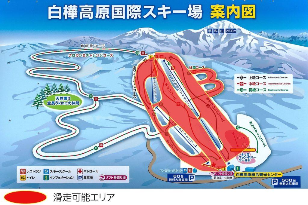 2020年2月7日現在の白樺高原国際スキー場、滑走可能エリア