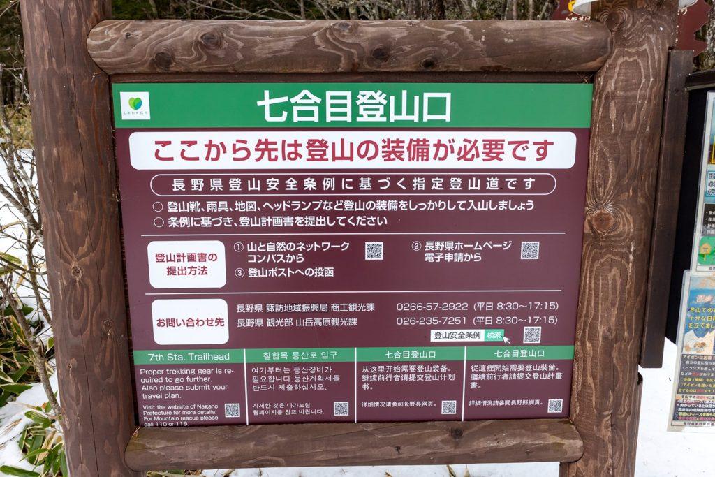 長野県登山安全条例による登山計画書の提出方法について。
