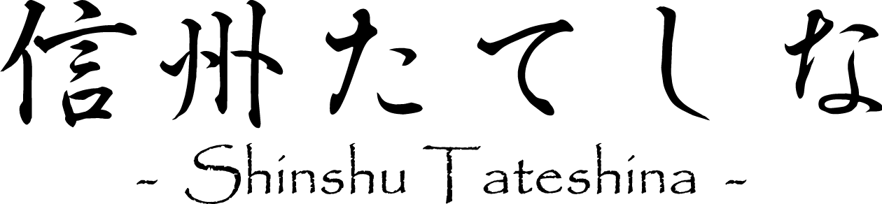 信州たてしな星空logo