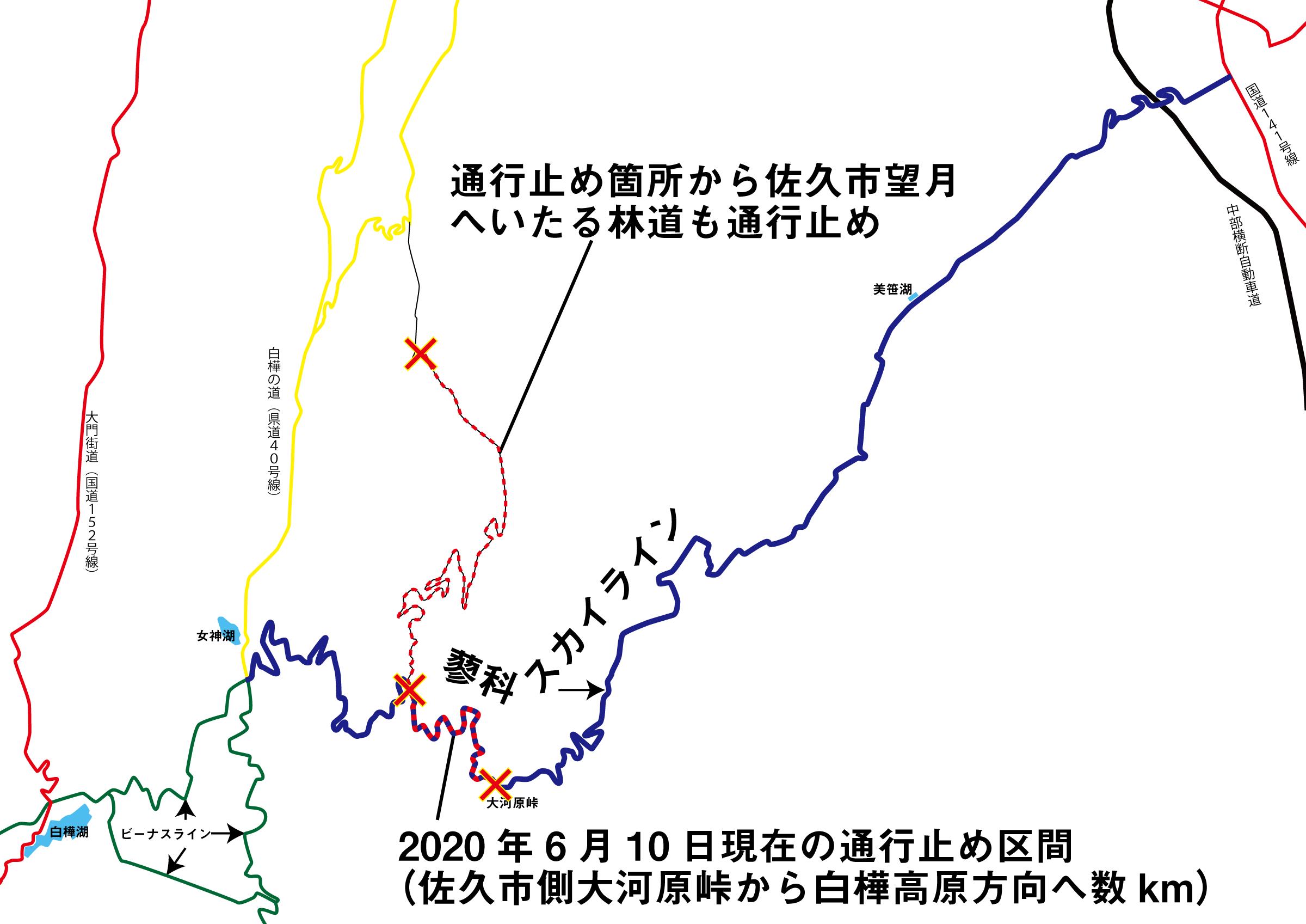 2020年6月10日現在の蓼科スカイライン通行可否状況。