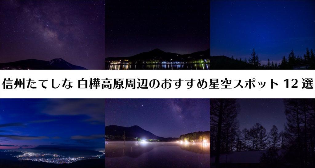 信州たてしな 白樺高原周辺のおすすめ星空スポット12選